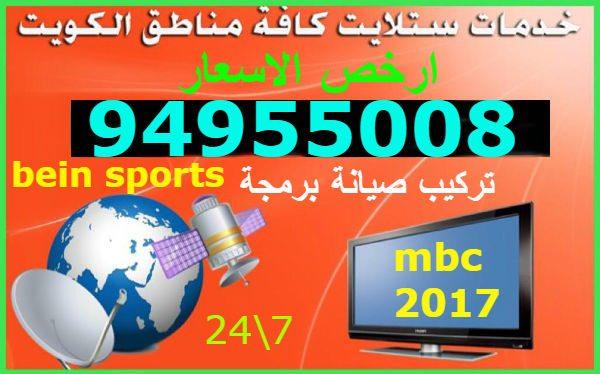 فني ستلايت ابو حليفة 94955008 خدمات ستلايت في الكويت