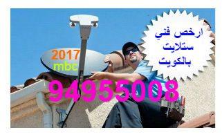 افضل فني ستلايت بالكويت 94955008  خدمات ستلايت