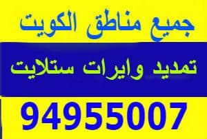 تركيب وايرات ستلايت مركزي بالكويت 94955008 ستلايت