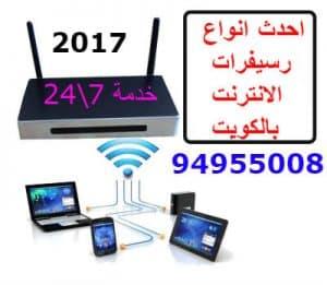 رسيفر انترنت الكويت