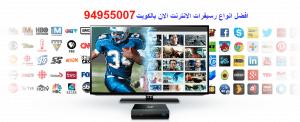 رسيفر انترنت بالكويت .