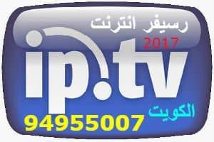 رسيفر انترنت بالكويت IPTV 2017 – 94955008 رسيفر واي فاي