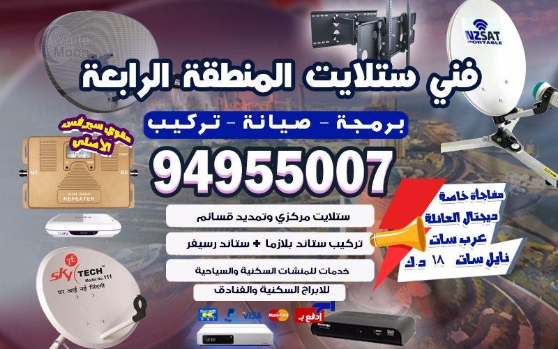 فني ستلايت المنطقة الرابعة بالكويت 94955007 خدمات ستلايت