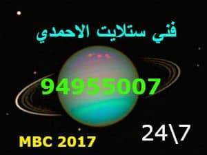 فني ستلايت الاحمدي 94955008 ستلايت الاحمدي الكويت