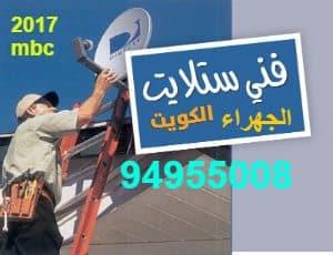 فني ستلايت الجهراء بالكويت 94955007