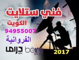 فني ستلايت الفروانية بالكويت 94955008 خدمات ستلايت في الكويت