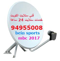 فني ستلايت تركيب ستلايت الكويت 94955008