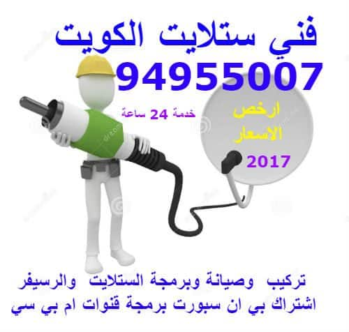 فني ستلايت اشبيلية 94955008 خدمات ستلايت في الكويت