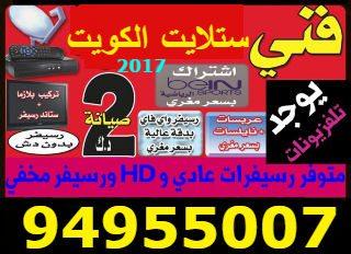 فني ستلايت مبارك الكبير 94955008 خدمات ستلايت في الكويت