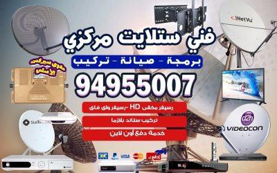 ستلايت مركزي تركيب وصيانة بالكويت 94955008 خدمات ستلايت في الكويت