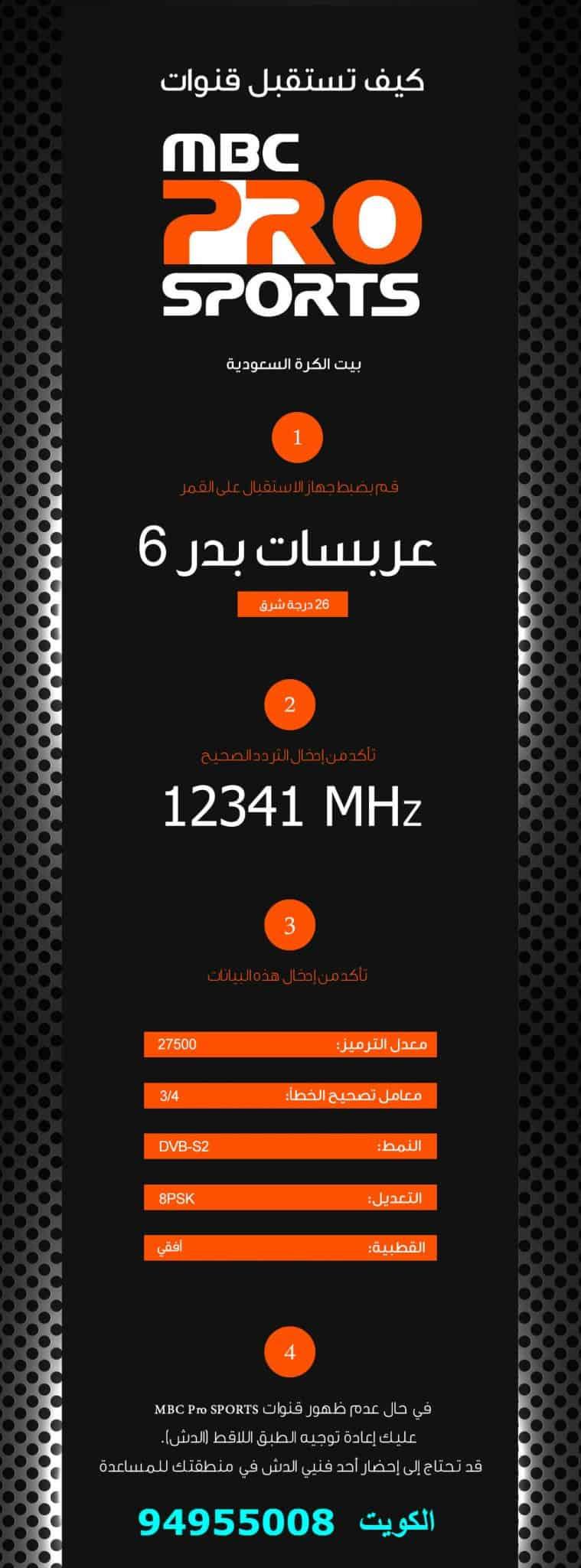 فني ستلايت جنوب الجهراء 94955008 خدمات ستلايت في الكويت