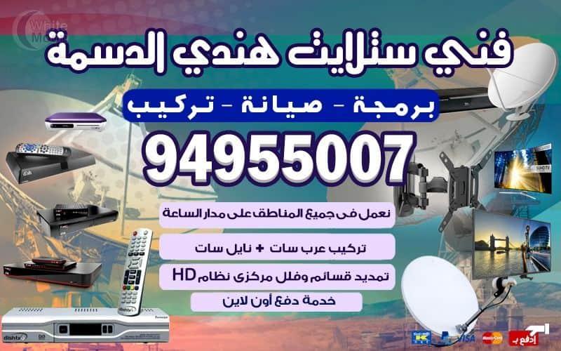 فني ستلايت الدسمة 94955008 تصليح وتركيب