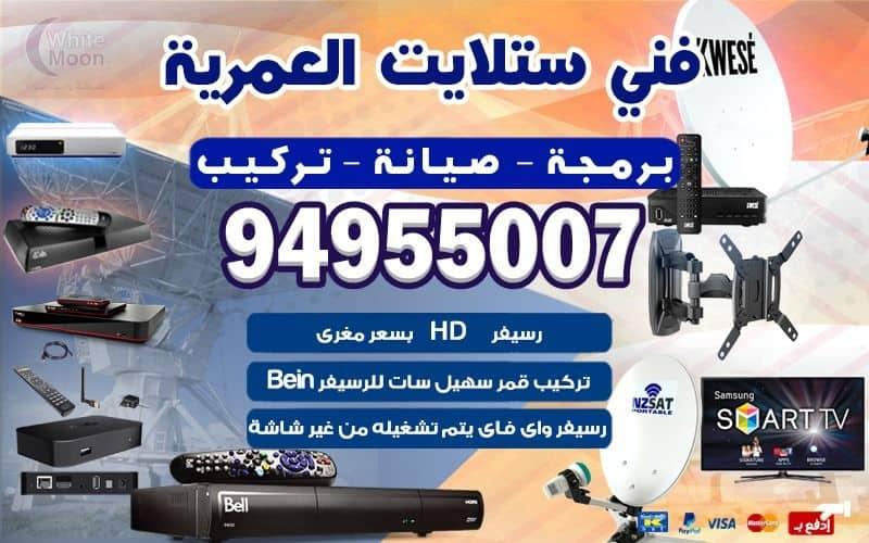 فني ستلايت العمرية 94955008 العمريه الاحمدي