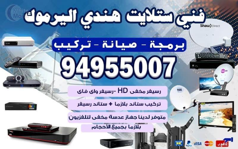 ارقام فني ستلايت اليرموك 94955007 خصم 25%