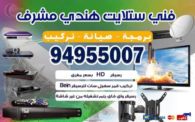 فني ستلايت مشرف 94955007 خدمات ستلايت الكويت