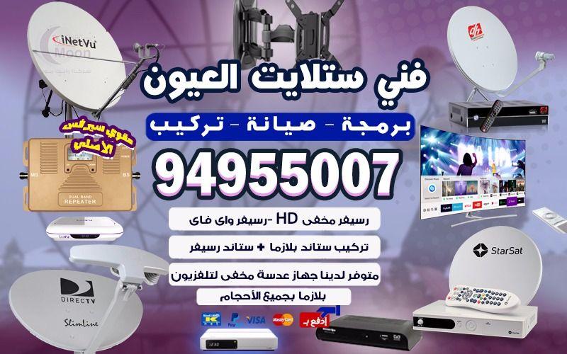 فني ستلايت العيون 94955007 خدمات تركيب وتصليح