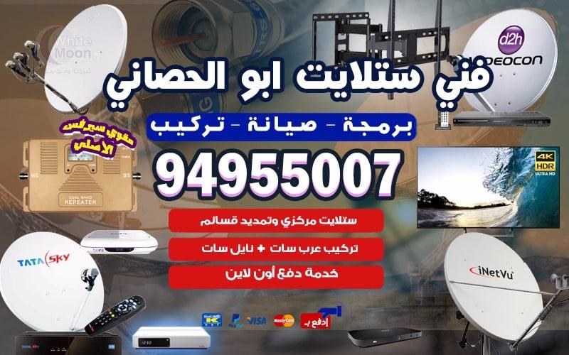 فني ستلايت ابو الحصاني 94955007 افضل الخدمات