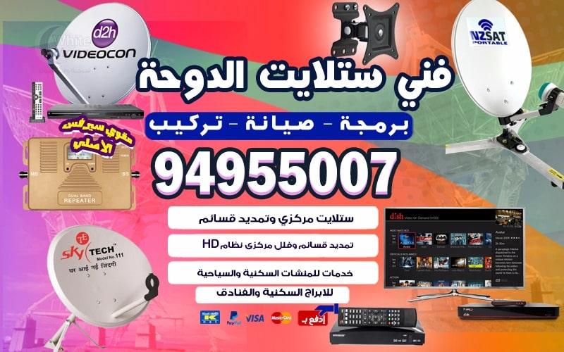 فني ستلايت الدوحة 94955007 خدمة ستلايت الكويت