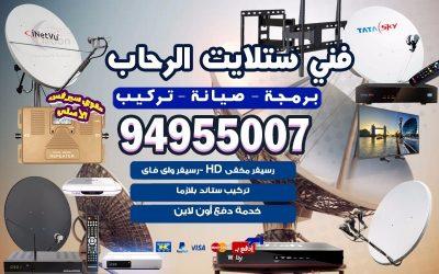 فني ستلايت الرحاب 94955008 خدمات ستلايت في الكويت