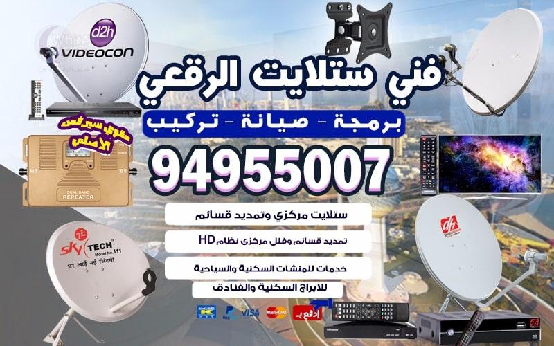 فني ستلايت الرقعي 94955007 خدمات ستلايت في الكويت
