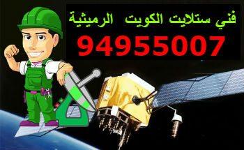 فني ستلايت ابو فطيرة 94955008 خدمات ستلايت في الكويت
