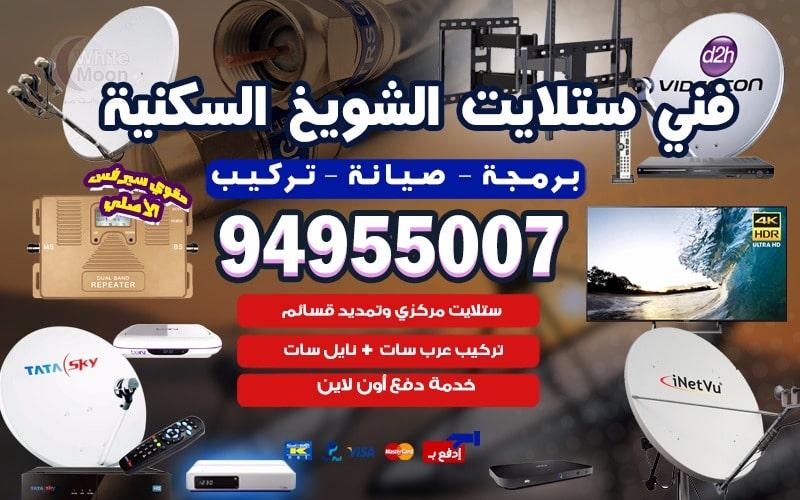 فني ستلايت الشويخ السكنية 94955007 خدمات ستلايت الكويت