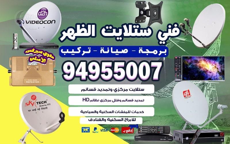 رقم فني ستلايت الظهر 94955007 ارخص الاسعار