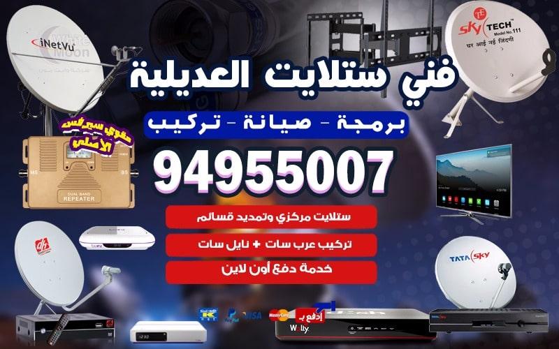 فني ستلايت العديلية 94955008 كافة خدمات الستلايت