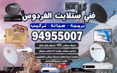 فني ستلايت الفردوس 94955007 خصم 25% ستلايت الكويت