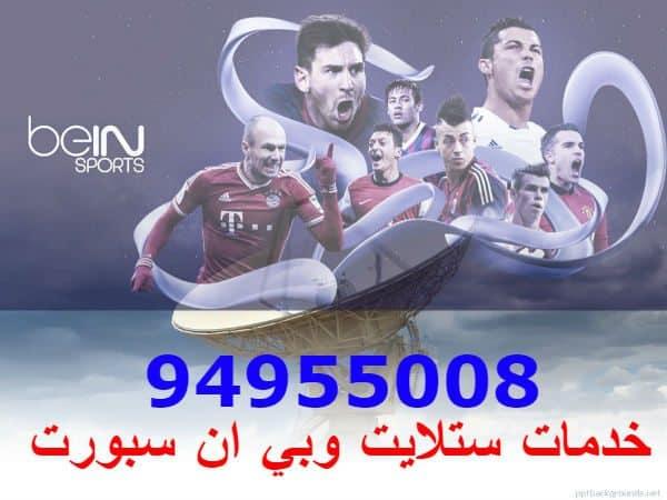 فني ستلايت الجهراء 94955008 خدمات ستلايت في الكويت