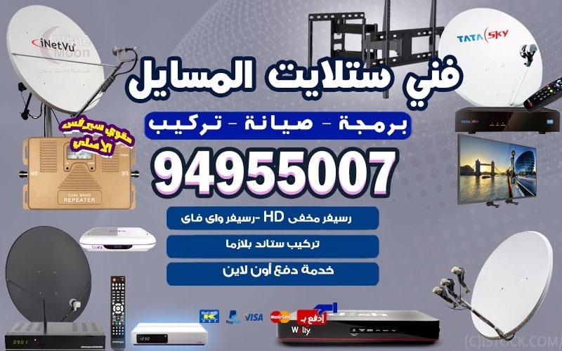 فني ستلايت المسايل 94955007 فني مبارك الكبير