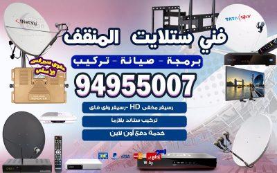 فني ستلايت المنقف 94955008 خدمات ستلايت في الكويت