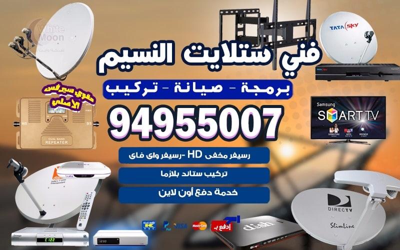 فني ستلايت النسيم 94955007 كل خدمات الديجتال