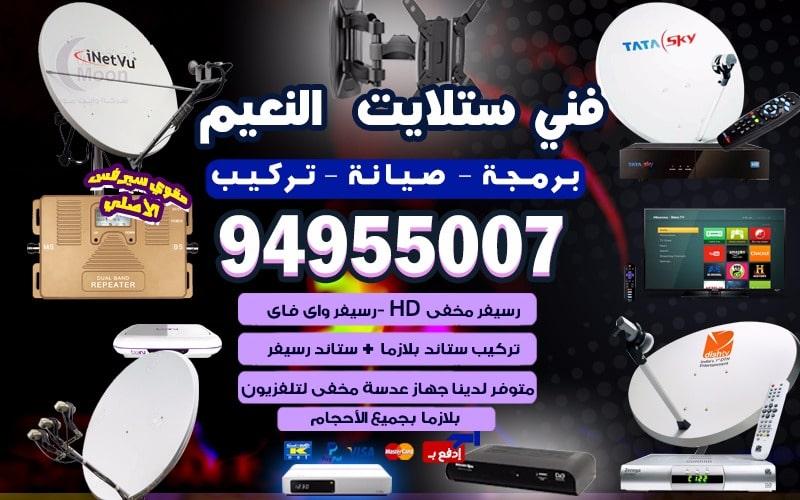 فني ستلايت النعيم 94955007 خدمات ستلايت الكويت
