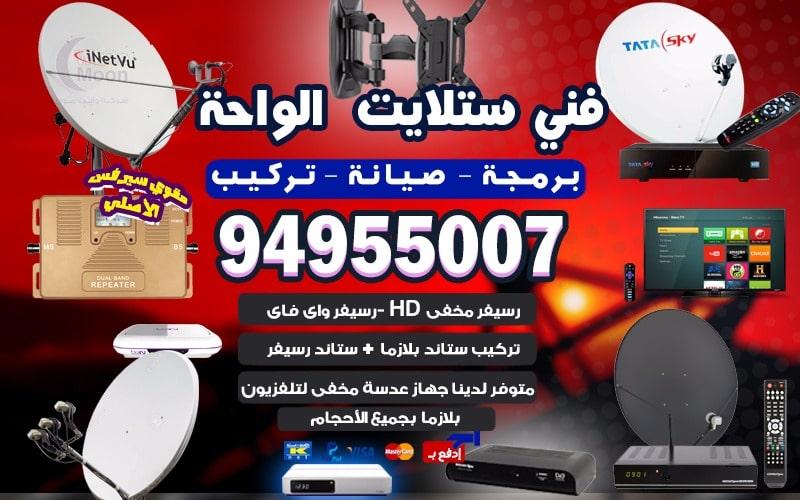 فني ستلايت الواحة 94955007 خدمات ستلايت في الكويت