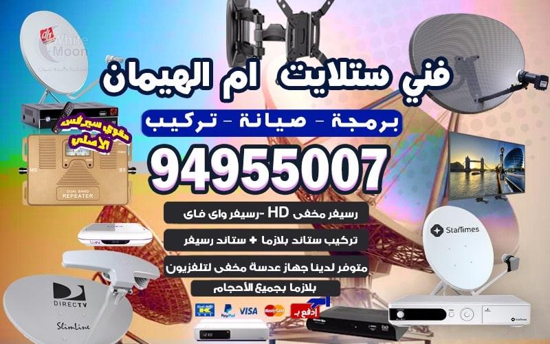 فني ستلايت ام الهيمان 94955008 لخدمات الديجتال