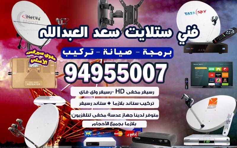 فني ستلايت سعد العبدالله 94955007 خدمات ستلايت في الكويت