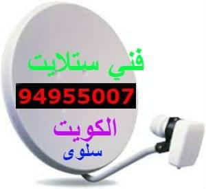 فني ستلايت جابر العلي 94955008 خدمات ستلايت في الكويت