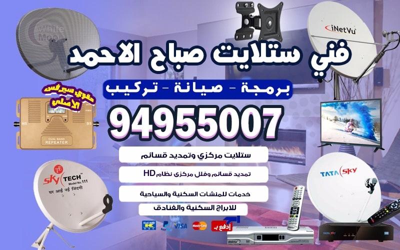 فني ستلايت صباح الاحمد 94955008 خدمات ستلايت الكويت
