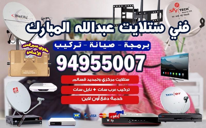 فني ستلايت عبدالله المبارك 94955007 لكافة الخدمات