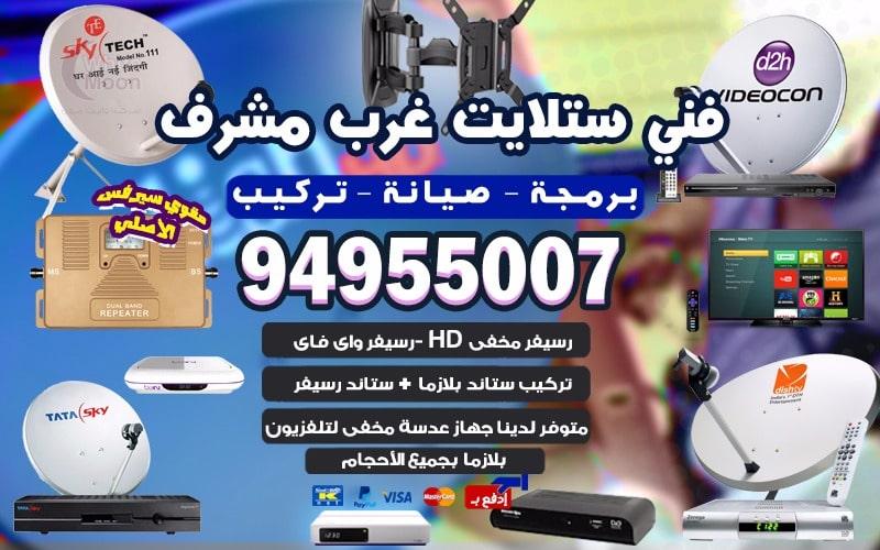 فني ستلايت غرب مشرف 94955007 خدمات ستلايت الكويت