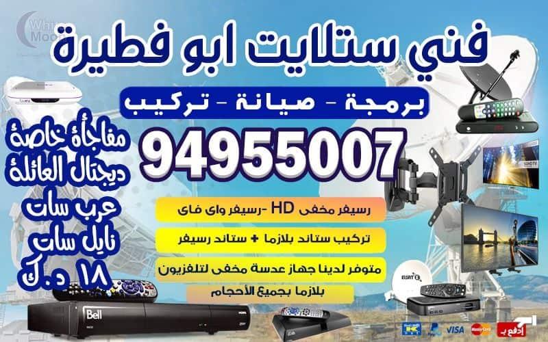 ستلايت ابو فطيرة 94955008 خدمات ستلايت الكويت