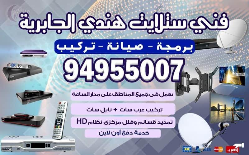 ستلايت الجابرية 94955008 فني ستلايت الجابريه