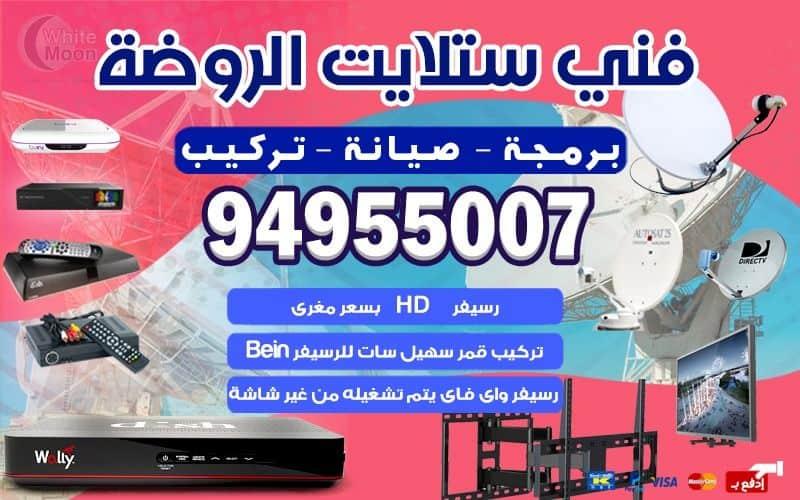 ستلايت الروضة 94955008 فني ستلايت الروضه