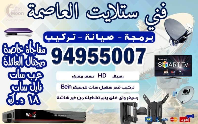 فني ستلايت الكويت 55773600 خدمات ستلايت اسعار مخفضه خصم 45%