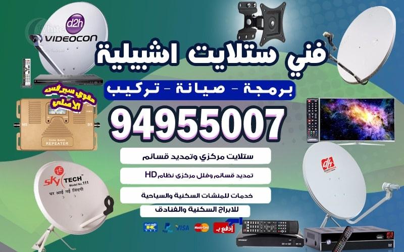 فني ستلايت اشبيلية 94955007 خدمات ستلايت الكويت