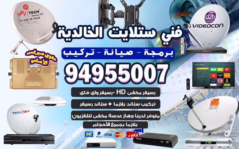 فني ستلايت الخالدية 94955007 خدمات ستلايت الكويت