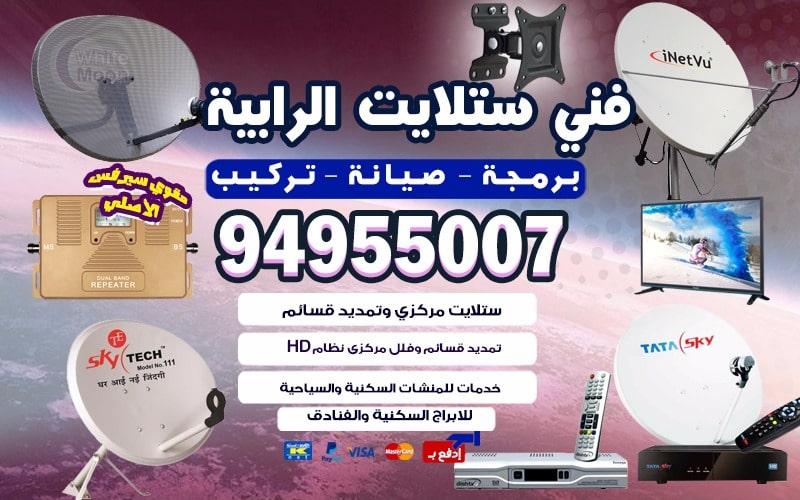 فني ستلايت الرابية 94955008 خدمات ستلايت الكويت