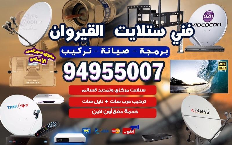 فني ستلايت القيروان 94955008 خدمات ستلايت الكويت
