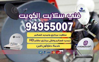 فني ستلايت بالكويت 94955007 خدمات 24 ساعة